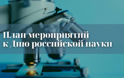 План мероприятий, посвященных Дню российской науки