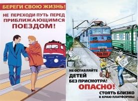 Правила поведения на железнодорожном транспорте