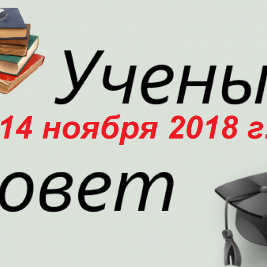 Вручение дипломов аспиранатам