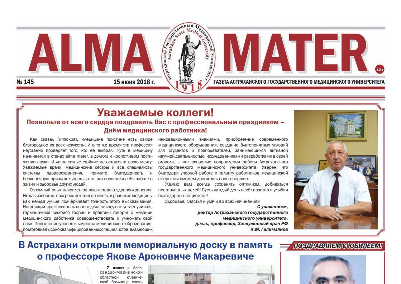 Газета ALMA MATER