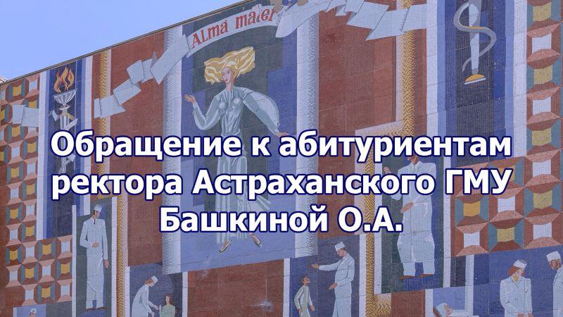 Обращение к абитуриентам ректора Астраханского ГМУ