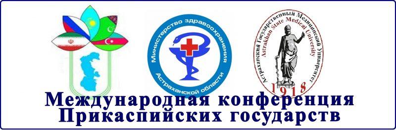 II Международная конференция Прикаспийских государств