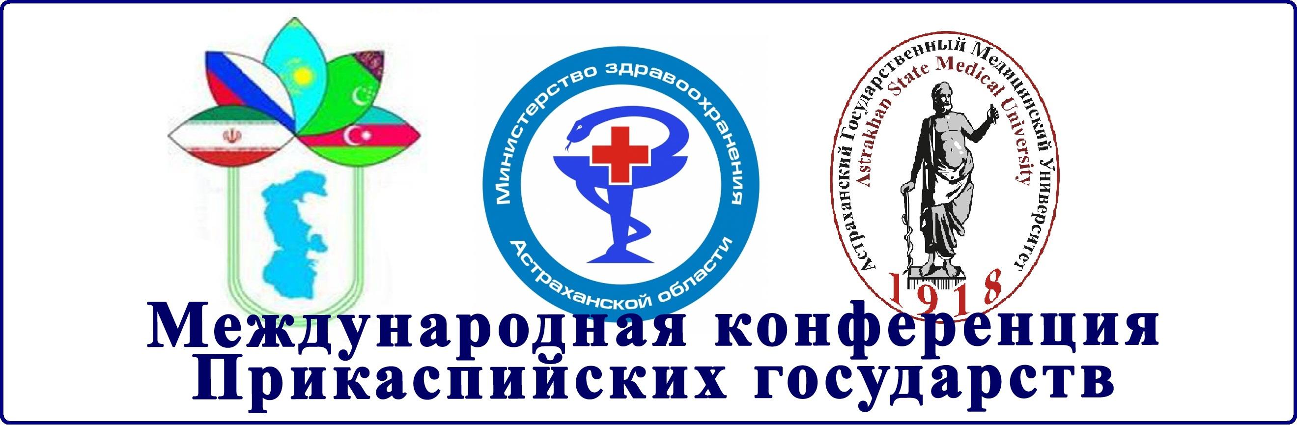 Международная конференция прикаспийских государств
