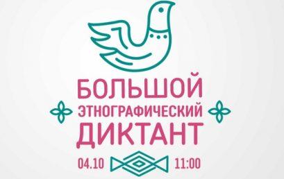 4 октября в 11.00 в читальном зале научной библиотеки Астраханского государственного медицинского университета пройдет всероссийская просветительская акция «Большой этнографический диктант».