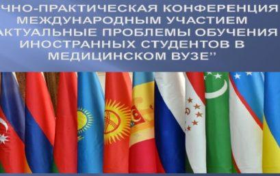 Научно-практическая конференция с международным участием «Актуальные проблемы обучения иностранных студентов в медицинском вузе»