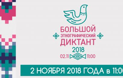 Астраханские врачи написали «Большой этнографический диктант»
