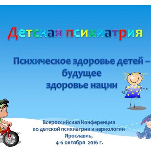 Всероссийской конференции по детской психиатрии и наркологии