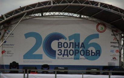 6 сентября в Астрахани состоялась всероссийская информационно-пропагандистская оздоровительная акция «Волна здоровья».