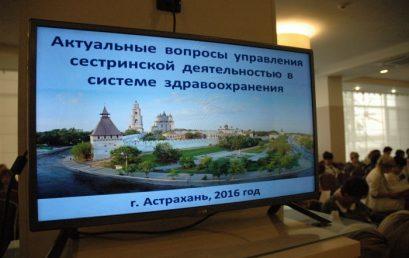 23 сентября в гостинице «Азимут» состоялась всероссийская научно-практическая конференция «Актуальные вопросы управления сестринской деятельностью в системе здравоохранения».
