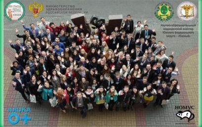 С 21 по 24 сентября на базе Волгоградского государственного медицинского университета прошел XIII Съезд Молодежных научных обществ