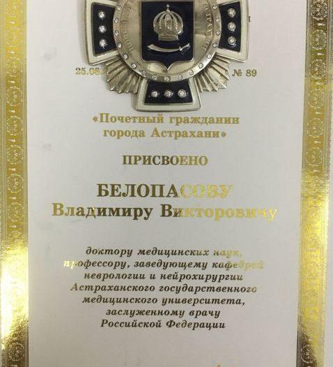Поздравление городу от почетных граждан 658