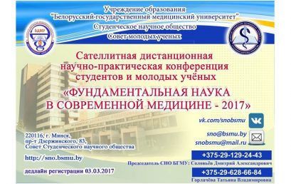 Конференция «Фундаментальная наука в современной медицине – 2017»