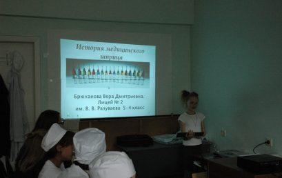Итоговая межшкольная конференция