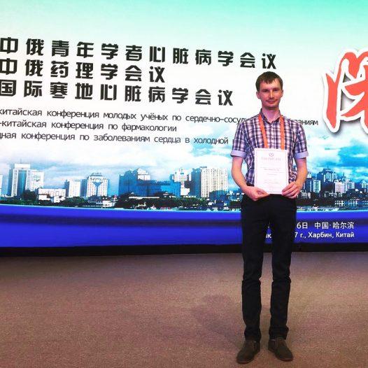 Под эгидой Российско-Китайской ассоциации медицинских университетов.