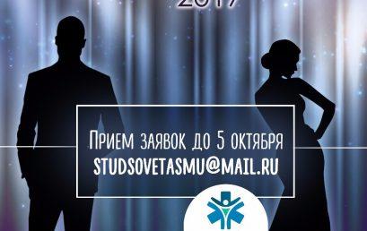 Мистер и Мисс Астраханский ГМУ – 2017!