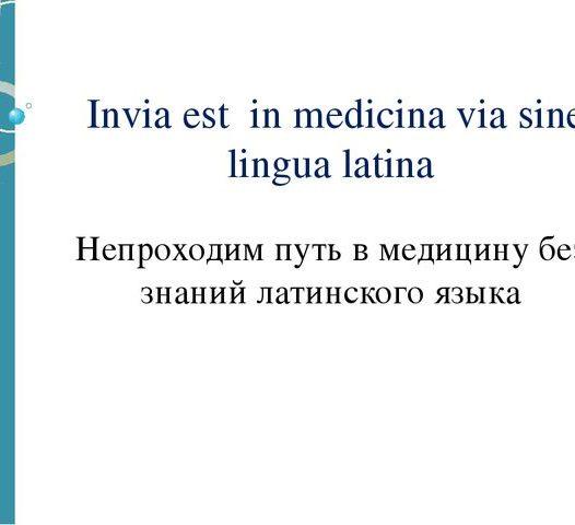 Регистрация участников олимпиады по латинскому языку