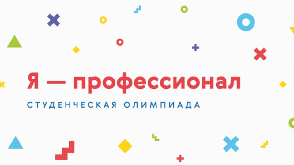 """Будущее начинается сегодня. Студент Астраханского ГМУ принял участие в олимпиаде """"Я — профессионал""""."""
