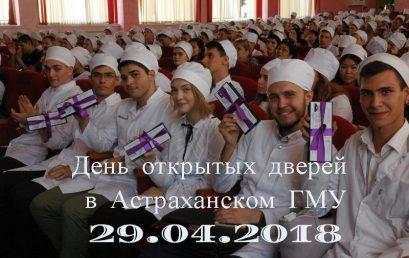 День открытых дверей в Астраханском ГМУ