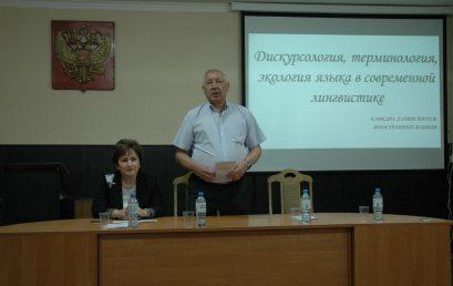 Дискурсология, терминология и экология языка в современной лингвистике