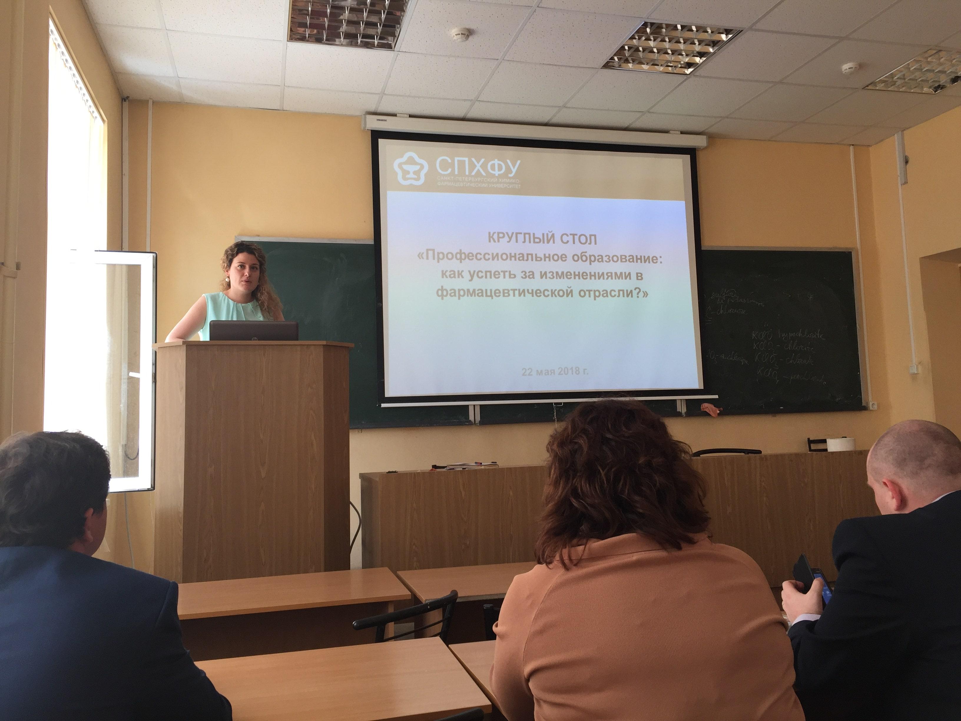 V научно-методическая конференция «Инновации в подготовке фармацевтических кадров»