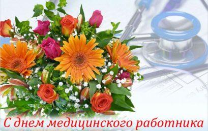 Поздравление ректора Астраханского ГМУ с Днем медицинского работника!