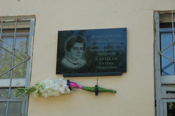 Открытие мемориальной доски в память о докторе медицинских наук, профессоре Галине Моисеевне Слуцкой