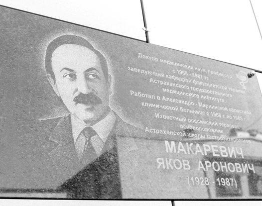 В Астрахани открыли мемориальную доску в память о профессоре Якове Ароновиче Макаревиче