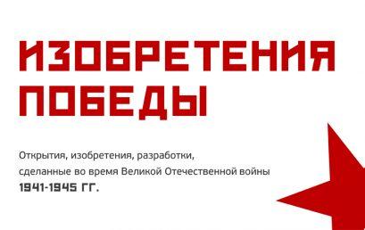 Виртуальная выставка «Изобретения Победы»