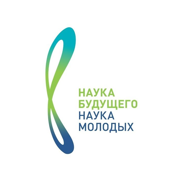Всероссийский молодежный научный форум «Наука будущего — наука молодых»