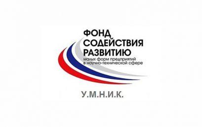 Молодые ученые Астраханского ГМУ готовятся к конкурсу УМНИК – 2018