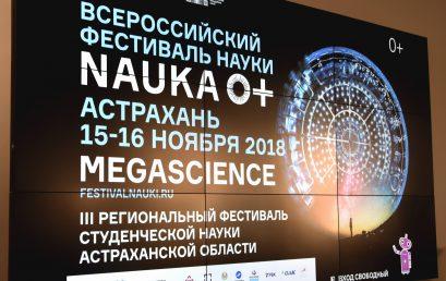 III Региональный фестиваль студенческой науки