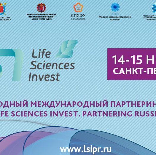 Учёные Астраханского ГМУ приняли участие в VIII международном партнеринг-форуме LIFE SCIENCES INVEST. PARTNERING RUSSIA