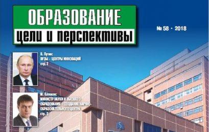 Астраханский государственный медицинский университет: территория инноваций в высшем медицинском образовании и науке