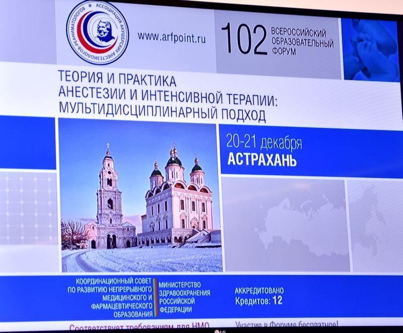 102 Всероссийский образовательный форум «Теория и практика анестезии и интенсивной терапии: мультидисциплинарный подход»