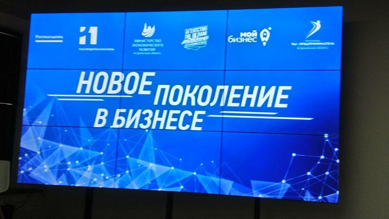 Региональный итоговый конгресс «Новое поколение в бизнесе»