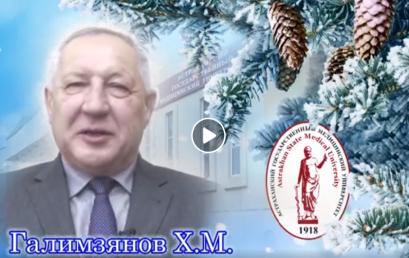 С наступающим Новым годом! Поздравление от ректора Астраханского ГМУ профессора Х.М. Галимзянова