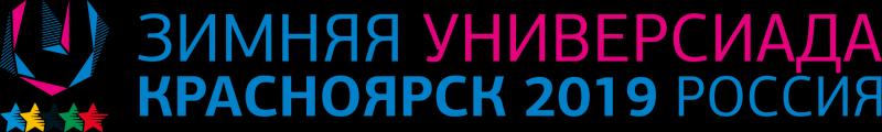 XXIX Всемирная зимняя универсиада 2019 года в г. Красноярске
