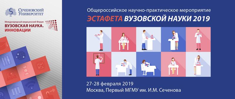 Общероссийское научно-практическое мероприятие «Эстафета вузовской науки – 2019»