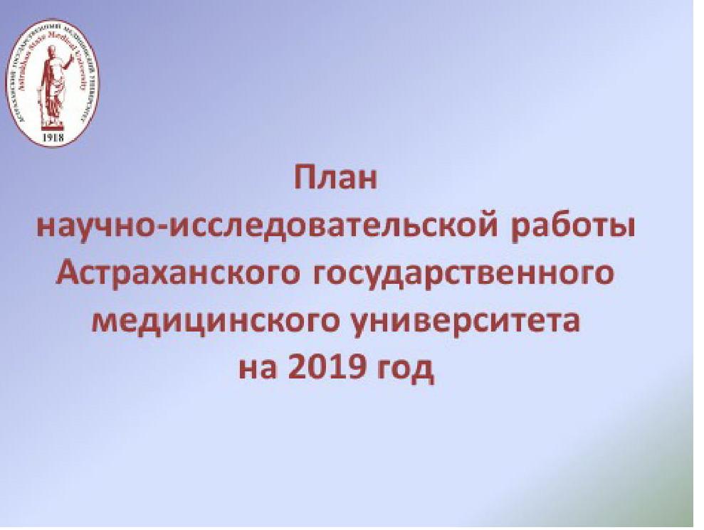 Научная и инновационная деятельность Астраханского ГМУ