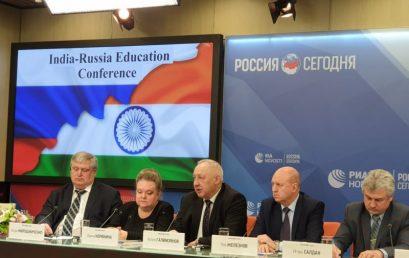 Третья индийско-российская конференция по образованию