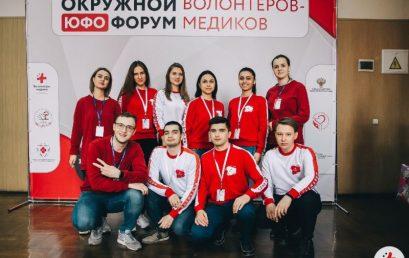 В Краснодаре прошёл Окружной форум Волонтёров-медиков ЮФО