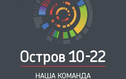 О проведении образовательного интенсива «Остров 10-22» с 10 по 22 июля 2019 г. в Москве