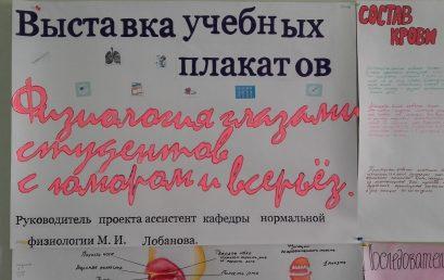 Выставка учебного плаката «Физиология глазами студентов в шутку и всерьез»