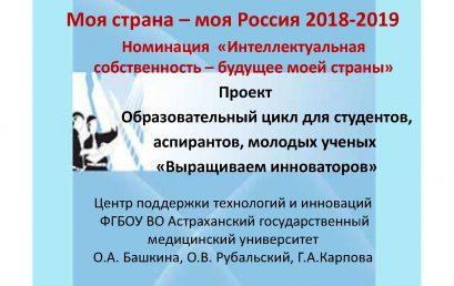 Наш вуз среди победителей Всероссийского конкурса «Моя страна – моя Россия»