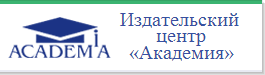 Выставка издательства «Академия»