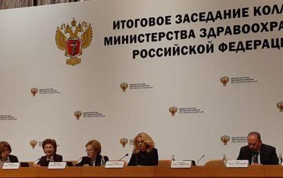 Заседание итоговой коллегии Минздрава России