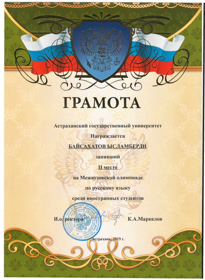 Студенты Астраханского ГМУ укрепляют традиции сотрудничества вузов г. Астрахани