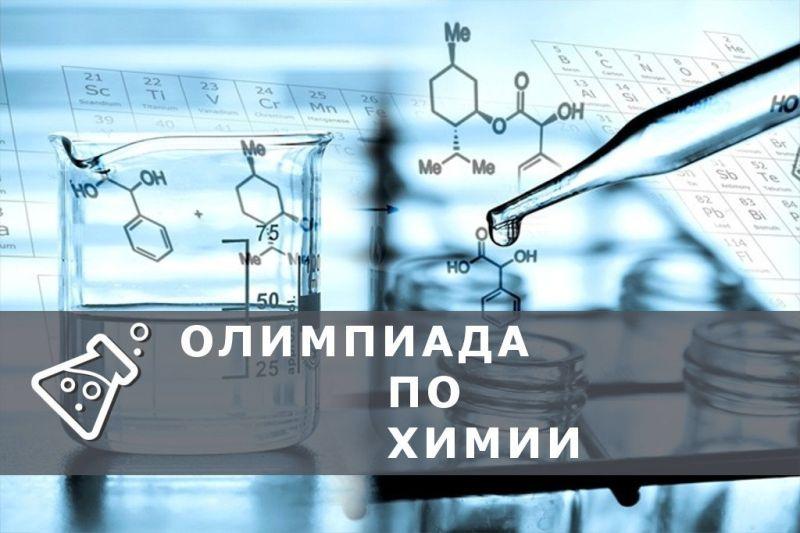 Итоги Олимпиады по химии для учащихся медицинских классов  и классов с химико-биологическим уклоном