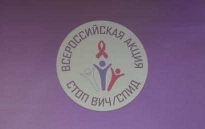 Остановим СПИД вместе!