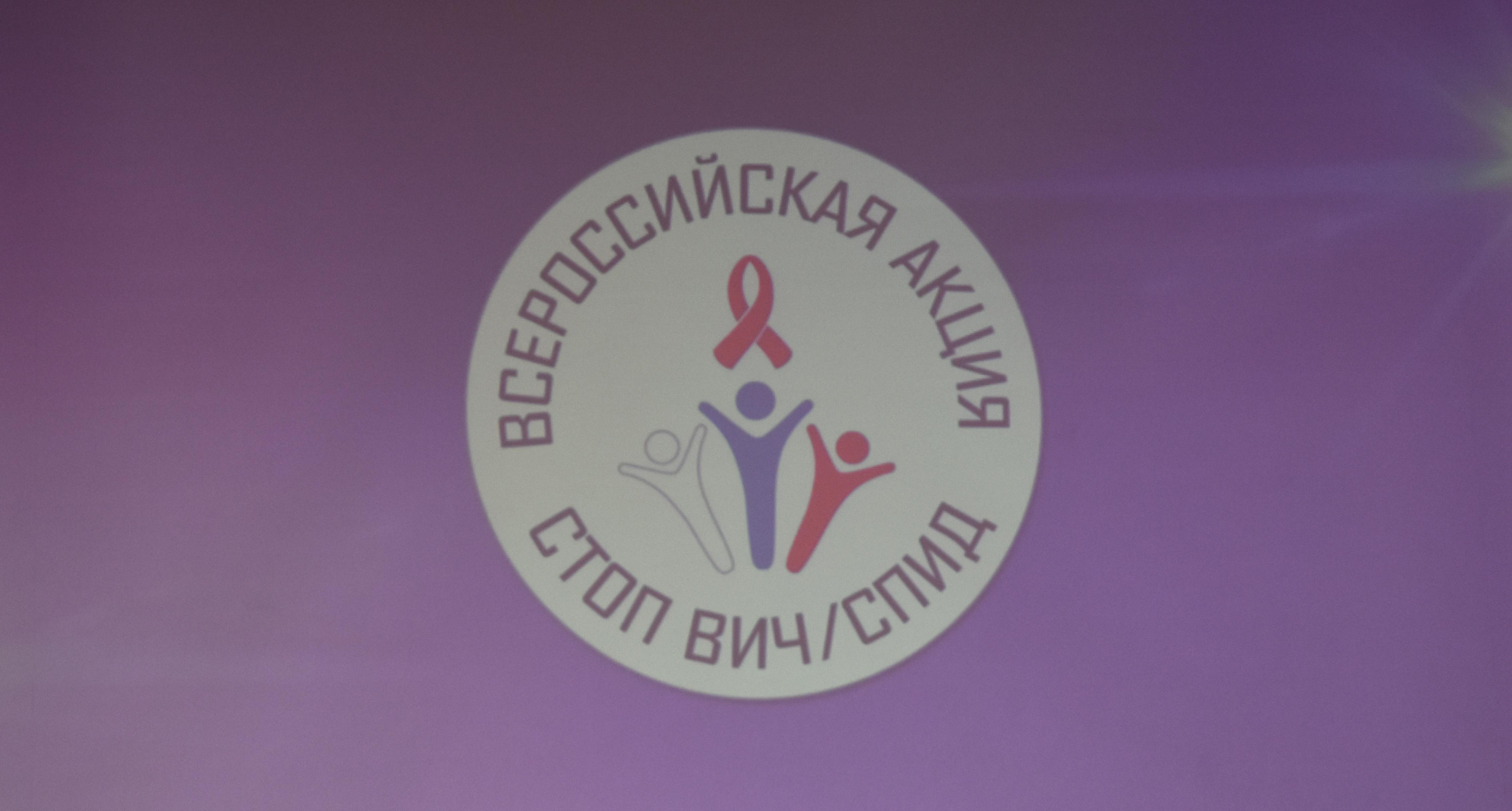 Открытый шестой студенческий форум «Остановим СПИД вместе»